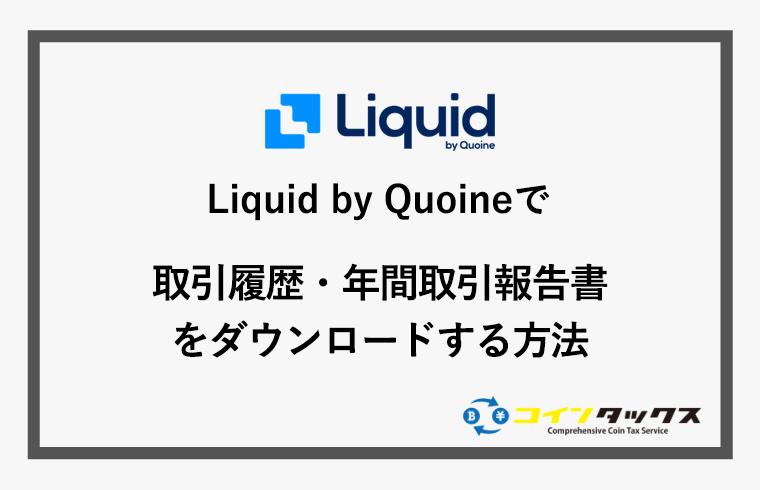 Liquid by Quoine(リキッドバイコイン)で取引履歴と年間取引報告書をダウンロードする方法