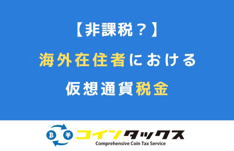 【非課税?】海外在住者における仮想通貨税金について詳しく解説