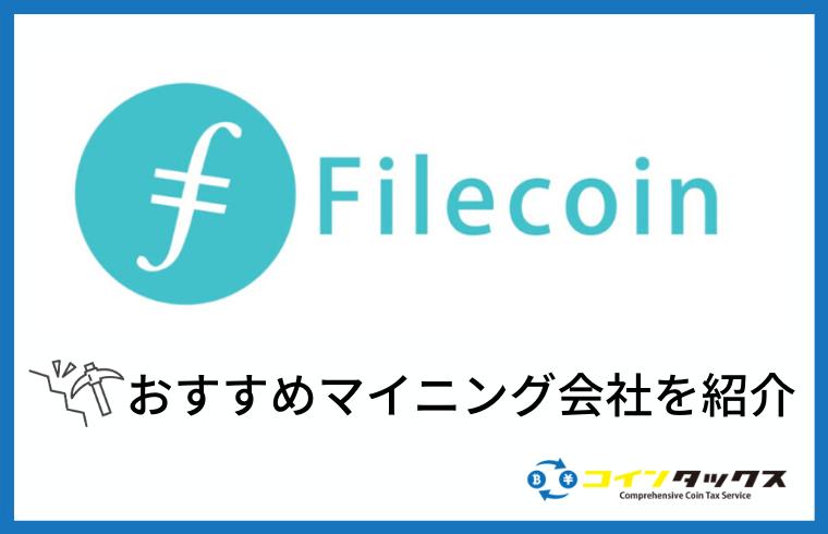 File Coin(ファイルコイン)のおすすめマイニング会社を徹底解説!