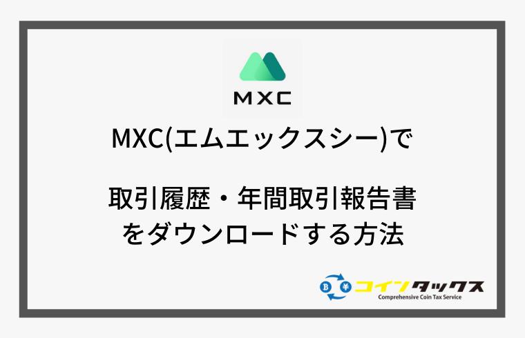 MXC(エムエックスシー)で取引履歴をダウンロードする方法