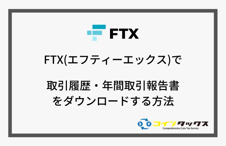 FTX(エフティーエックス)で取引履歴をダウンロードする方法